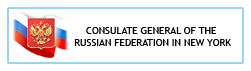 Consulate general of the Russian Federation in New York